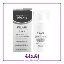 کرم دور چشم سه کاره الکسیس مدل PILARI 3 IN 1 حجم ۱۵ میلی لیتر