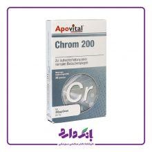 قرص کروم ۲۰۰ میکروگرم آپوویتال بسته بندی ۳۰ عددی