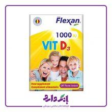 کپسول ویتامین  D3 1000 mg فیشر فلکسان ۶۰ عددی