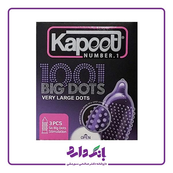 قیمت کاندوم خاردار درشت کاپوت مدل Big Dots   خرید کاندوم خاردار درشت کاپوت مدل Big Dots