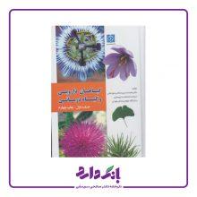 کتاب گیاهان دارویی و گیاه درمانی جلد اول
