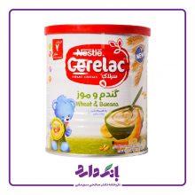 سرلاک گندم و موز به همراه شیر نستله مناسب استفاده از ۸ ماهگی به بعد وزن ۴۰۰ گرم